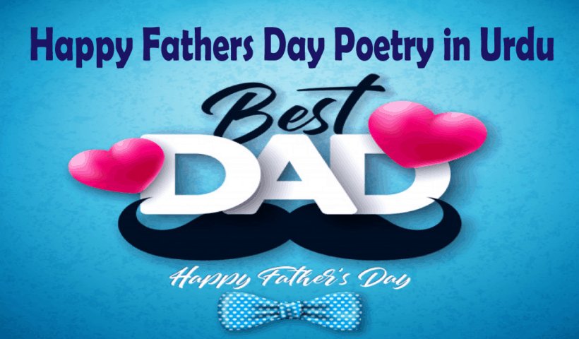 Fathers Day Poetry in Urdu