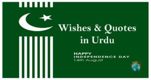 14 August Wishes & Quotes in Urdu – Pakistan Independence Day 2021