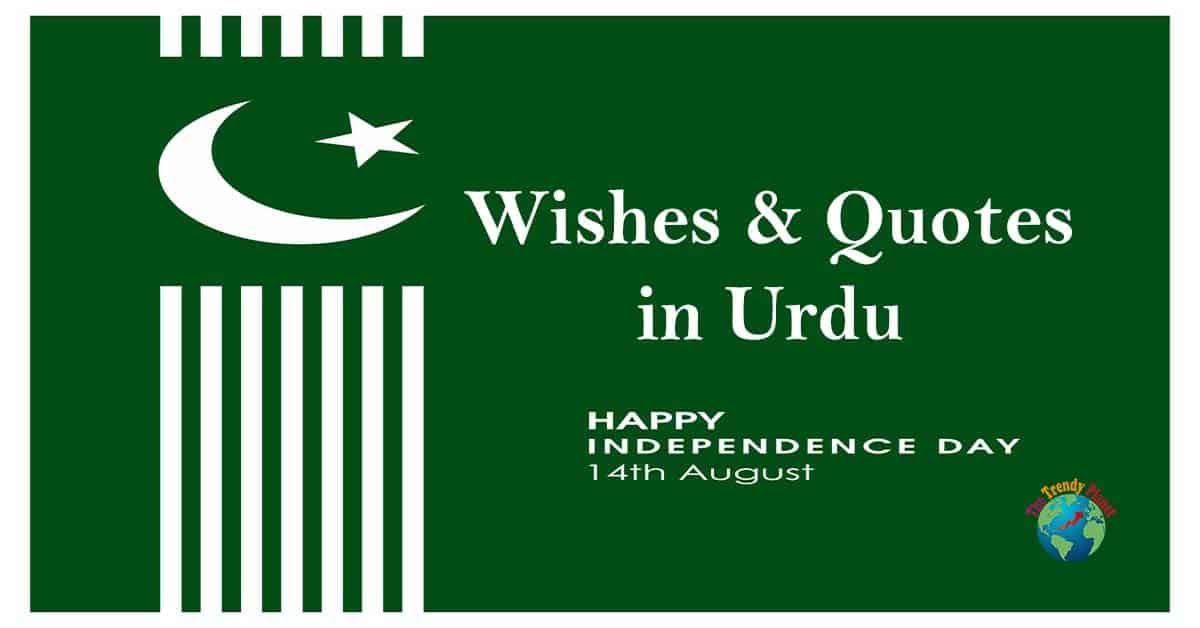 14 august wishes quotes in urdu