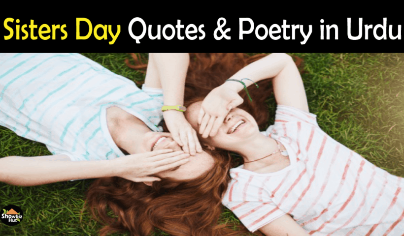 Sisters Day Quotes in Urdu