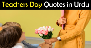 Teachers Day Quotes in Urdu 2021, Sayings & SMS